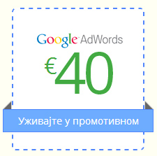 Google adwords promo